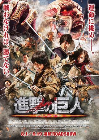 樋口真嗣 『進撃の巨人 ATTACK ON TITAN』 大人気漫画の映画化!