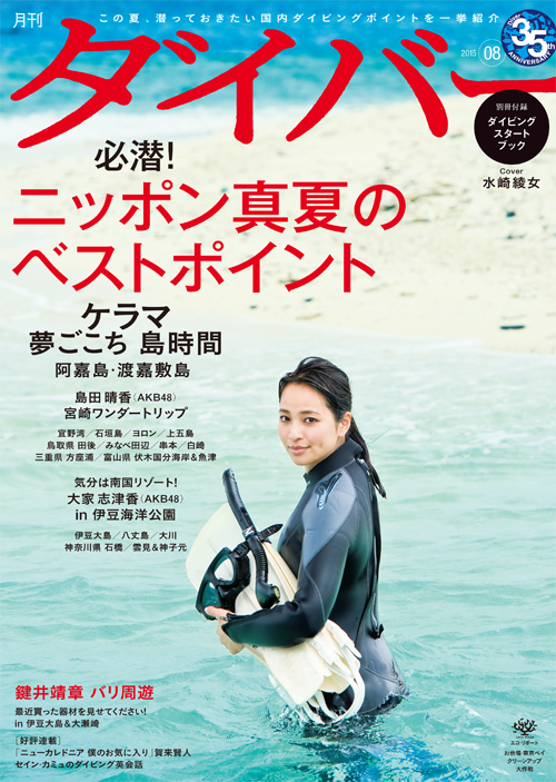 diver1508go_cover.png