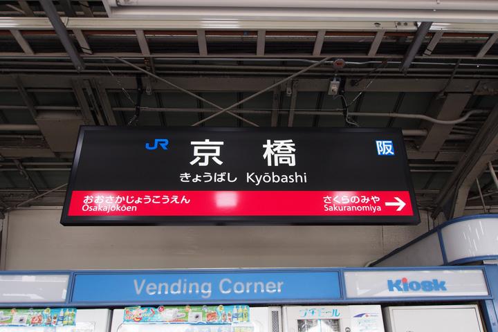 20150620_kyobashi-03.jpg