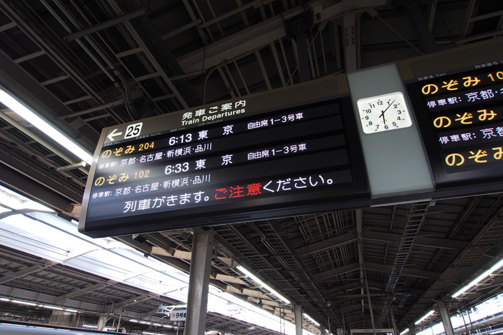 20150720_shin_osaka-01.jpg