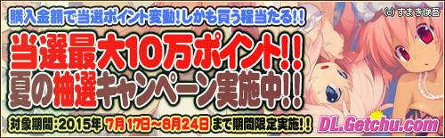 DLげっちゅ 当選最大10万ポイント 夏の抽選キャンペーン 開催中!
