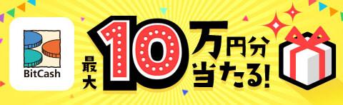 【電子マネー BitCash】 リニューアル記念 最大10万円分が当たる!キャンペーン