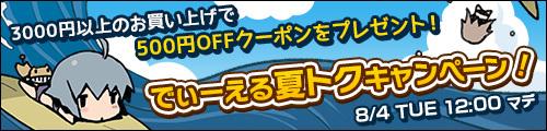DLサイト クーポンゲット! でぃーえる夏トクキャンペーン 開催中