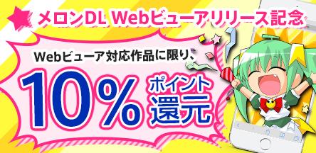メロンブックスDL Webビューア対応作品が全品10%ポイント還元 実施中!