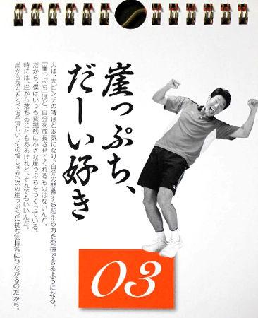松岡修造calendar
