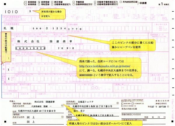 OCRシートの書き方例