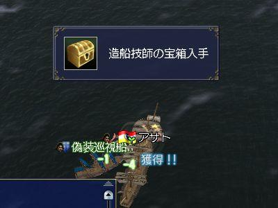 造船技師の宝箱