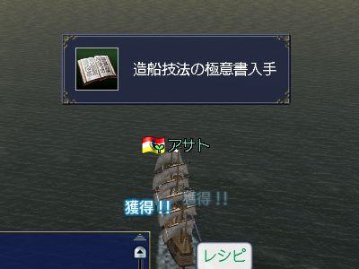 造船技法の極意書