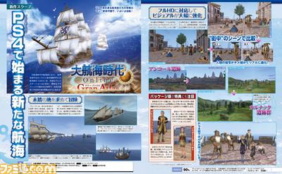 PS4版大航海発売