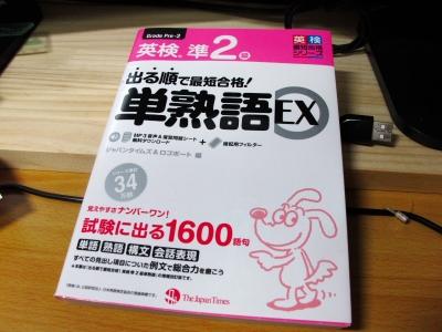 英検準2級 でる順で最短合格!単熟語EX