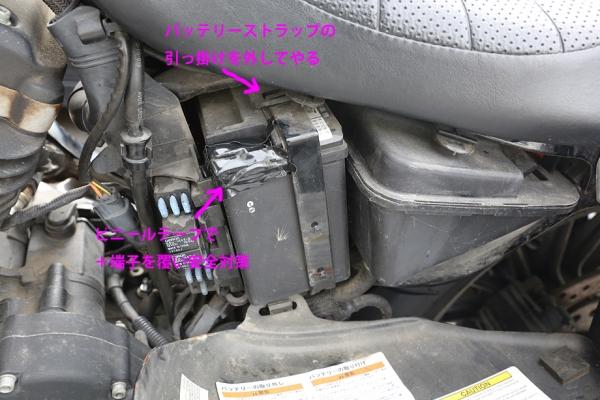 プラス端子を絶縁した後、バッテリーストラップを外しにかかる