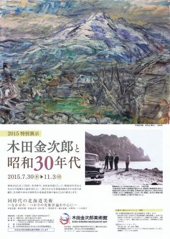 「木田金次郎と昭和30年代」展