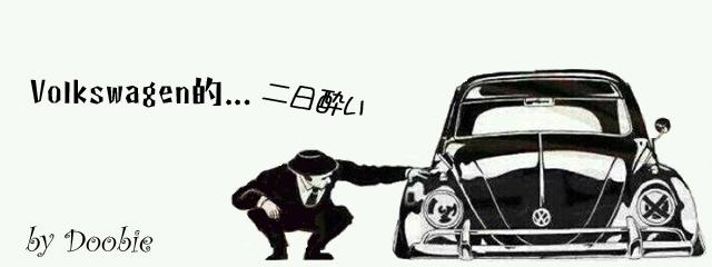 Volkswagen的二日酔い