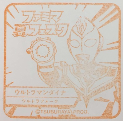 stamp-fm-ultramandaina