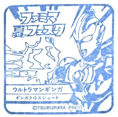 stamp-fm-ultramanginga
