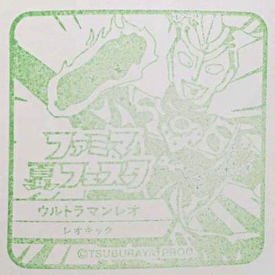 stamp-fm-ultramanleo