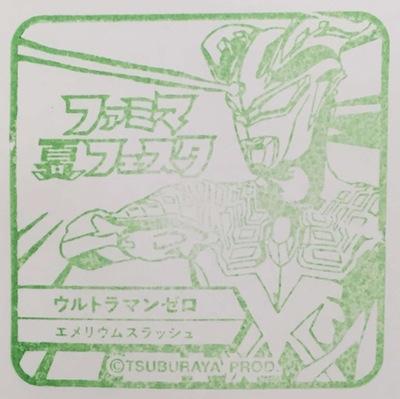 stamp-fm-ultramanzero