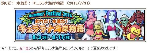 2015-7-31_12-46-2_No-00.jpg