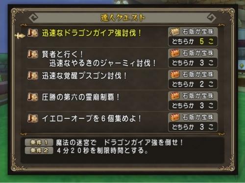 2015-7-5_6-17-18_No-00.jpg