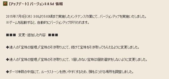 2015-7-8_6-4-49_No-00.jpg