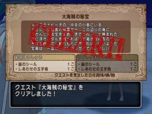 2015-8-3_14-15-28_No-00.jpg