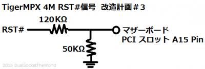 TigerMPX-RST改3
