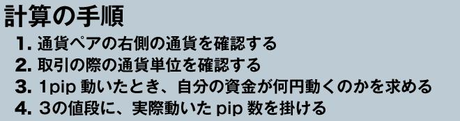 pips_formula.png