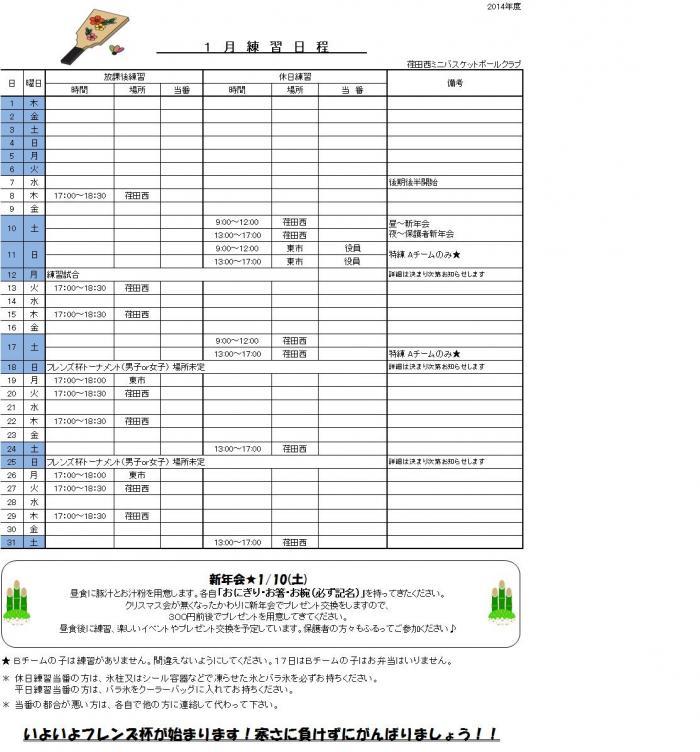 1月練習日程表【改訂版】