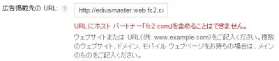 Google Adsense fc2