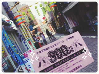 500円券!