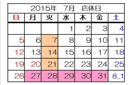 2015夏季休業案内