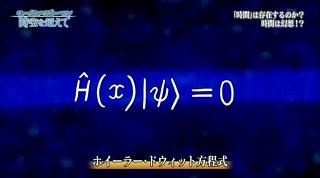 ホイラー・ドウィット方程式