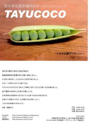 茨木の市場