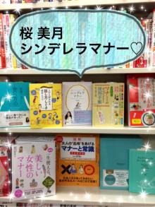 桜 美月書籍新宿の本屋さん