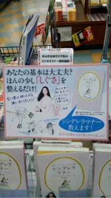 桜 美月パネル宮脇書店松山さん