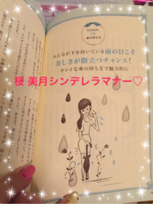 桜 美月書籍シンデレラマナーL14