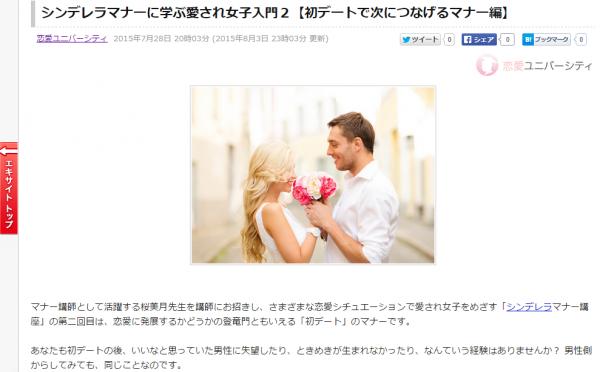 エキサイトニュース愛され女子入門2