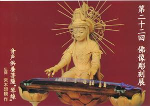 第二十二回仏像彫刻展01