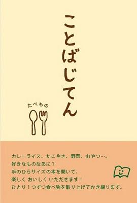 kotoba5_400.jpg