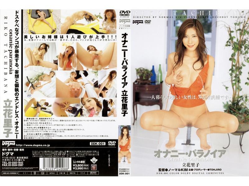 【立花里子 動画無料・オナニー・パラノイア動画】adaruto 痴女と言う言葉は彼女の為にあるのです!!!里子さん最高ですww