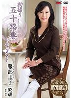 【服部圭子 無修正動画】adaruto 初撮り五十路妻~私の代人の人生が幕を開ける~