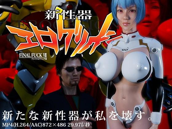 【3Dエロアニメ】新性器 エロゲリオン~碇司令官が綾波レイの全て~【アダルトアニメ】