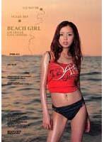 【愛嶋リーナ 無修正動画】adaruto BEACH GIRL~ヌーディストビーチではセックスは当たり前~
