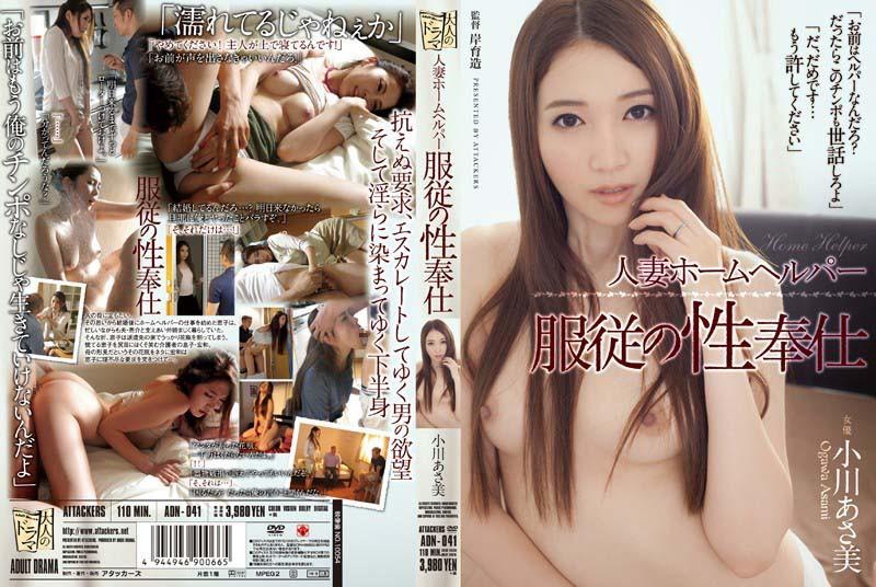【小川あさ美 動画無料・人妻ホームヘルパー動画】adaruto 私が人の役に立てるなら・・例え性的な事でも私頑張ります・・・小川あさ美