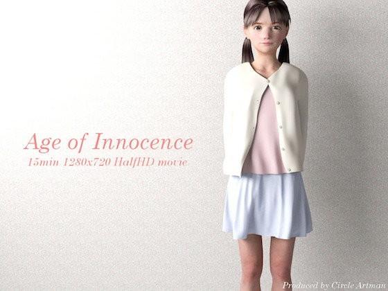 【3Dエロアニメ】 Age of Innocence~アナルオナニーをやめられない美少女~【アダルトアニメ】
