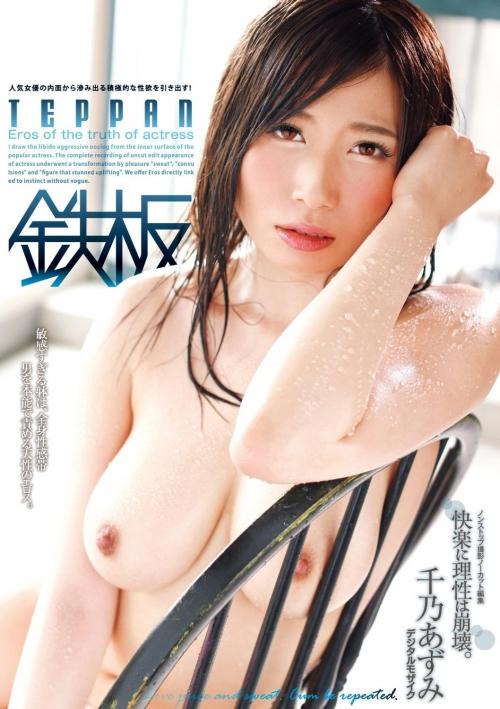 汗だく セックス 鉄板 TEPPAN AV女優 67