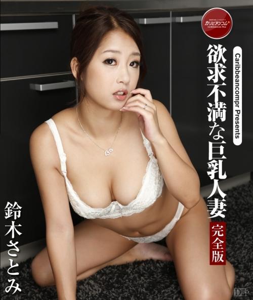 鈴木さとみ 欲求不満な巨乳人妻 完全版 カリビアンコム プレミアム