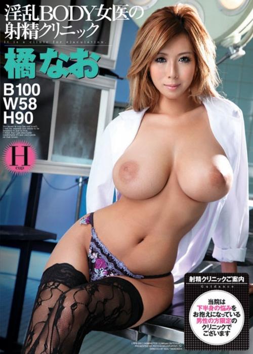 橘なお Jカップ AV女優 ギャル 女医 01