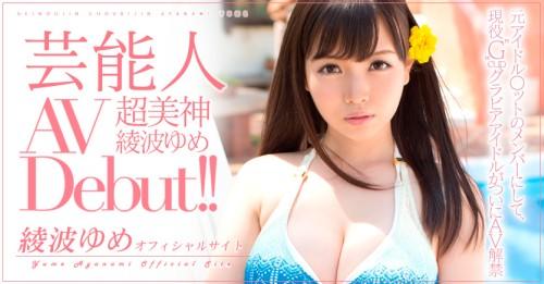 綾波ゆめ(あやなみゆめ)公式サイト:KM-Produce