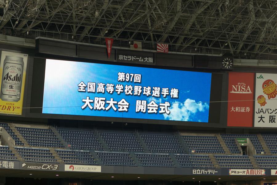 20150711_開会式1
